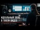 Как сделать идеальный звук в видео Микрофоны рекордеры обработка