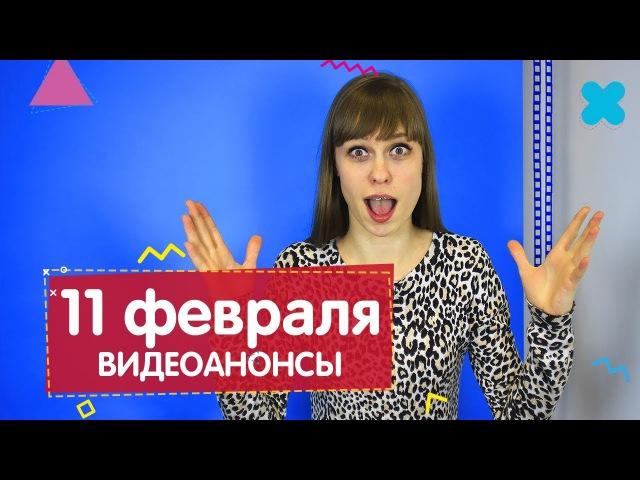 Видеоанонсы ЦХЖ КРАСНОЯРСК от 11 февраля