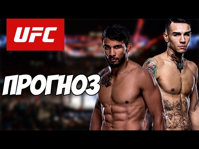 Прогноз UFC on Fox 27 Деннис Бермудез - Андре Фили I Аналитика ММА