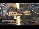ВСУ провоцируют на ответные действия боец ВС ДНР о ситуации в Петровском районе
