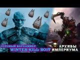Архивы Имперуима - АНОНС турнира Winter Kill 2017 Екатеринбург