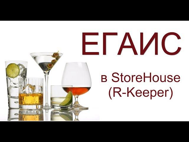 ЕГАИС в ресторане - настройка учетной системы USC Storehouse (R-Keeper) для подключения к ЕГАИС.