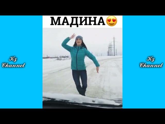 КРУТО ТАНЦУЕТ ПОД МАДИНА Самые Лучшие ПРИКОЛЫ И DUBSMASH танцы КАЗАХСТАН РОССИЯ 123