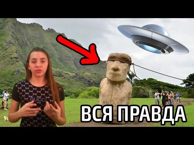 ОСТРОВ ПАСХИ Правдивая история НЛО Ползают сами Статуи Огромные головы Древ