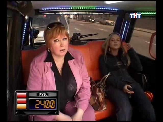 Такси (ТНТ, 16.10.2006)