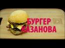 Бургер «Казанова» [Рецепты Весёлая Кухня]