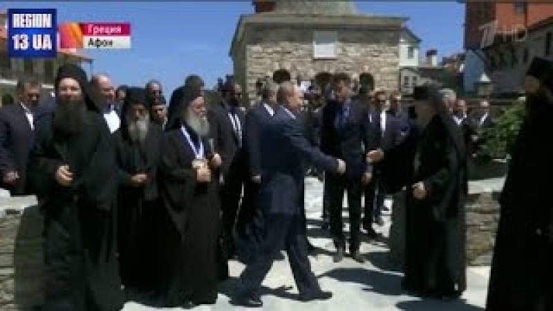 Русская обитель в Греции принимает российского президента Владимира Путина на Афоне
