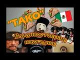 Владивостокские новогодние тако  Vladivostok New Year tacos.  Ответ для Ray и Roman Stepanov