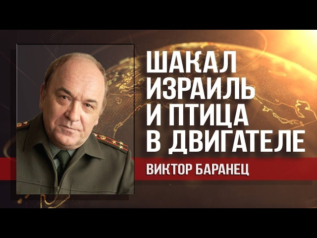 Виктор Баранец. Расклад сил и прогнозы по ближневосточному многоугольнику
