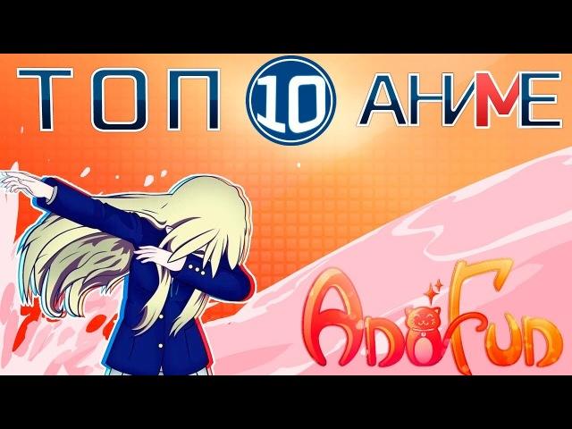 Топ-10 лучших аниме по версии AniFun Media!