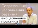 Огулов АТ Современные направления развития висцеральной практики