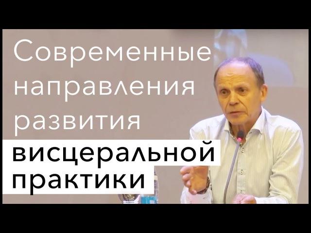 Огулов АТ. Современные направления развития висцеральной практики