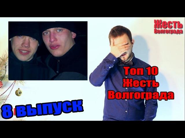 ТОП 10 Жесть Волгограда 8 выпуск самые жесткие происшествия за неделю 06.01.18 - 14.01.18
