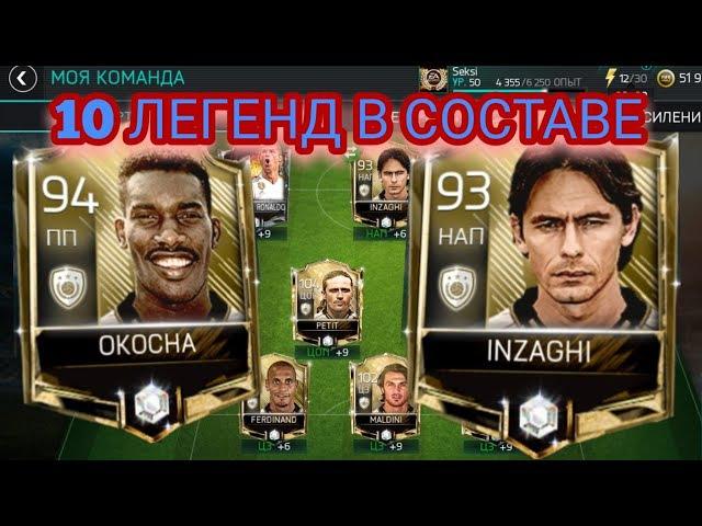 FIFA MOBILE 18 | 10 ЛЕГЕНД В СОСТАВЕ | ОБЗОР OKOCHA и INZAGHI