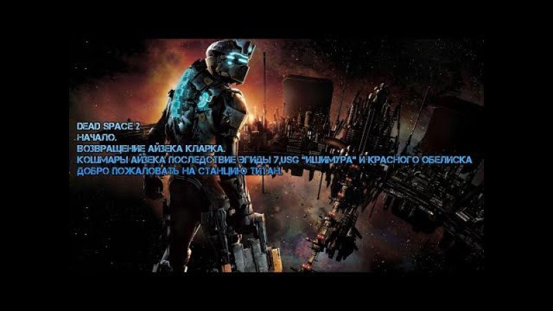 Стрим. Dead Space 2 Начало. Возвращение Айзека Кларка. Кошмары Айзека. Новый обелиск.