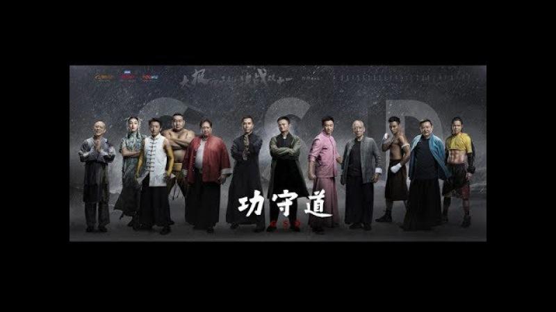 Хранители боевых искусств (Gong Shou Dao)