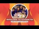 ARTEK-TV АРТЕКОВЦЫ ПОГРУЗИЛИСЬ В МИР ТУРИСТИЧЕСКОЙ ИНДУСТРИИ