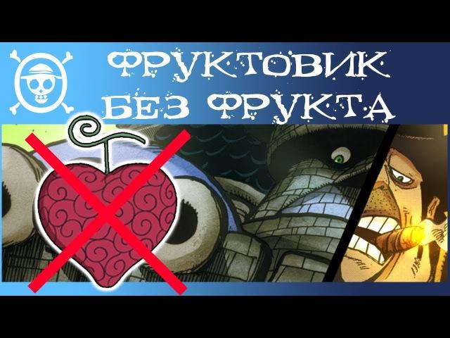 Фруктовик БЕЗ ФРУКТА! | Ходячий Замок в мире Ван Пис | Аниме и Манга One Piece | Ван Пис ...