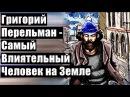 Григорий Перельман Самый Влиятельный Человек на Земле