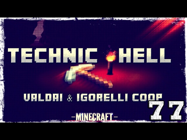 [Coop] Minecraft Technic Hell. 77: Нашествие зомби.