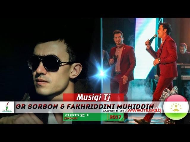 Gr Sorbon Fakhriddini Muhiddin - Зиндаги 2017