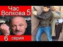 Час Волкова 5 сезон 6 серия Авария