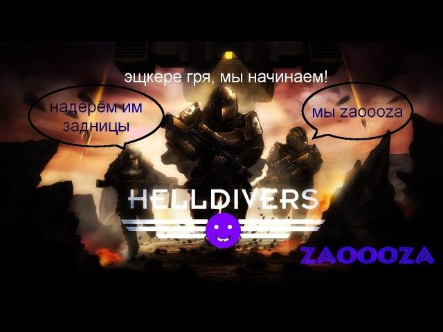 ZAOOOZA против Гомункулов