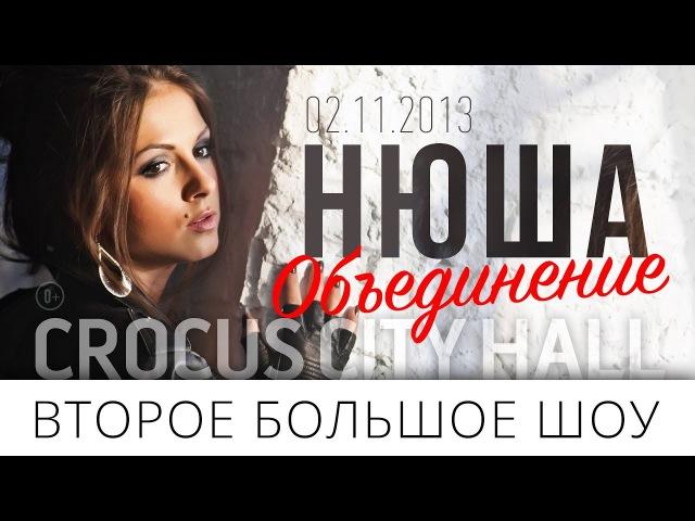 NYUSHA / Нюша - Второе большое шоу Объединение, 02.11.13