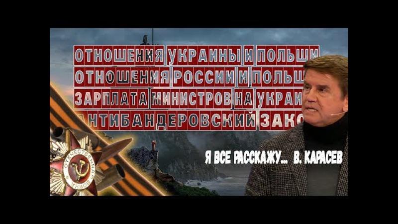 НОВОСТИ УКРАИНЫ. КАРАСЕВ. ЧУДЕСА МИРА. 09_02_2018