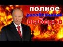 Чем на самом деле являются выборы президента России Шокирующие документы ЦИК Pravda GlazaRezhet
