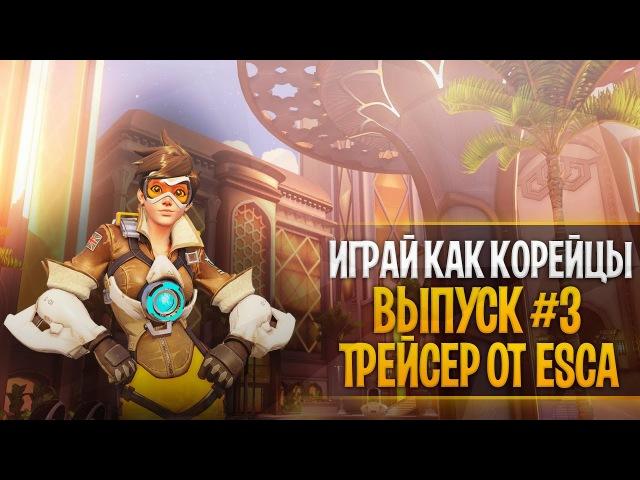 Играй как корейцы 3   Корейская Трейсер от ESCA   Корейцы гайд овервотч