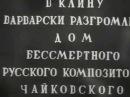 Дом музей П И Чайковского в Клину после немецко фашистской оккупации