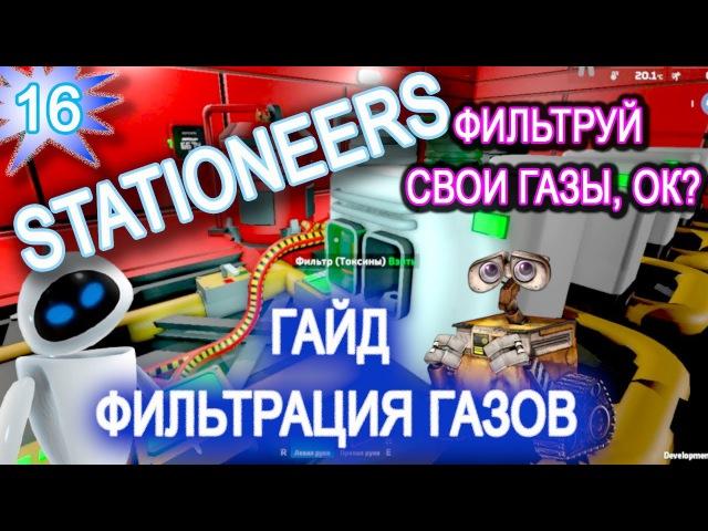 Stationeers обзор game ГАЙД 16 ФИЛЬТРАЦИЯ ГАЗОВ фильтры очистка воздуха кислород смотреть онлайн без регистрации