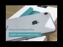 IPhone 8 Защитная Броня на экран и заднее стекло (защитная пленка на Айфон 8 или защитное стекло)