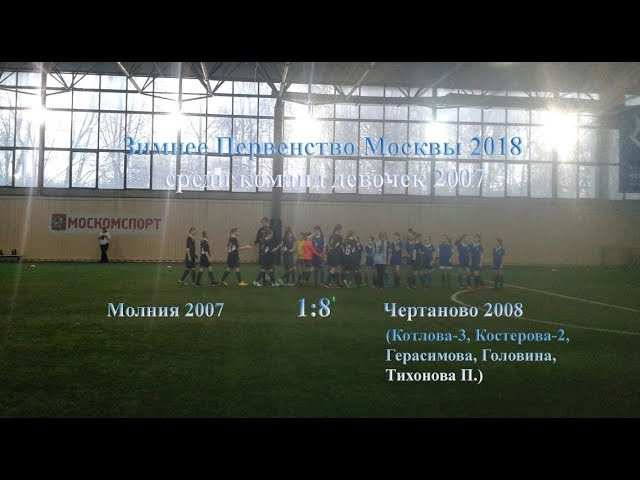 24. 02. 2018 ЗПМ 7 тур Чертаново 2008 - Молния 2007