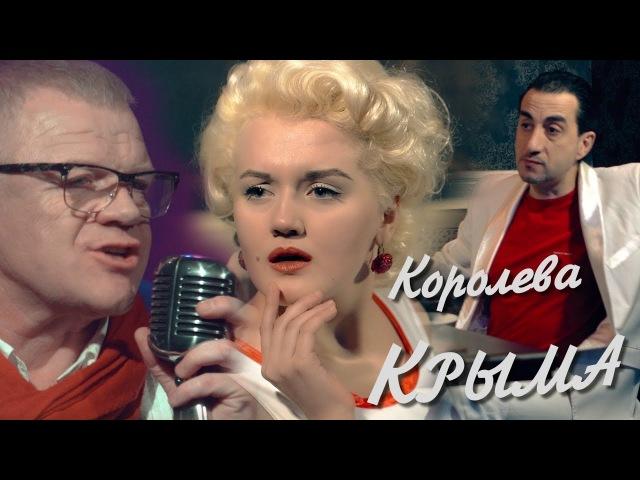 Валерий Ткач - Королева Крыма