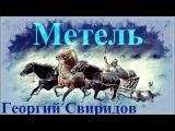 Прекрасная Классика - Георгий Свиридов Georgy Sviridov