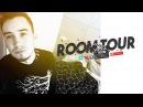 ВЛОГ room tour \ рум тур 2017 \ моя комната