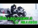 Таня в ШОКЕ На квадроцикле ЗА МИЛЛИОН по городу Дрифт зимой