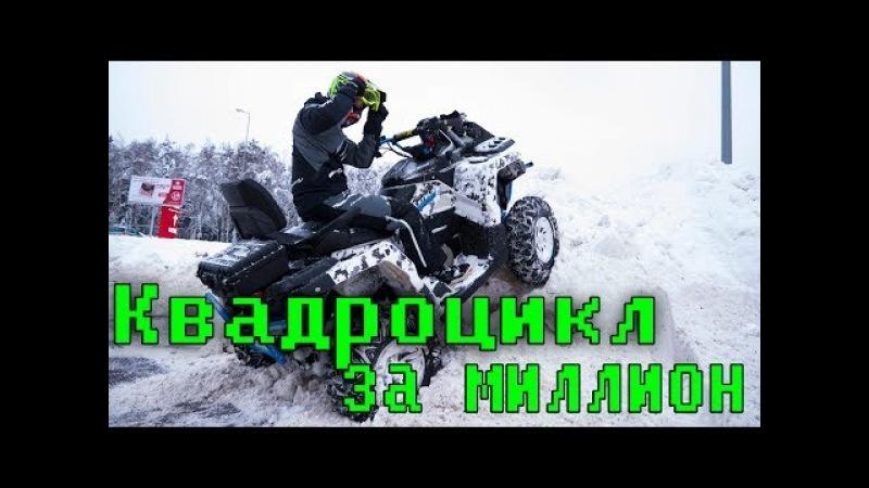 Таня в ШОКЕ | На квадроцикле ЗА МИЛЛИОН по городу | Дрифт зимой