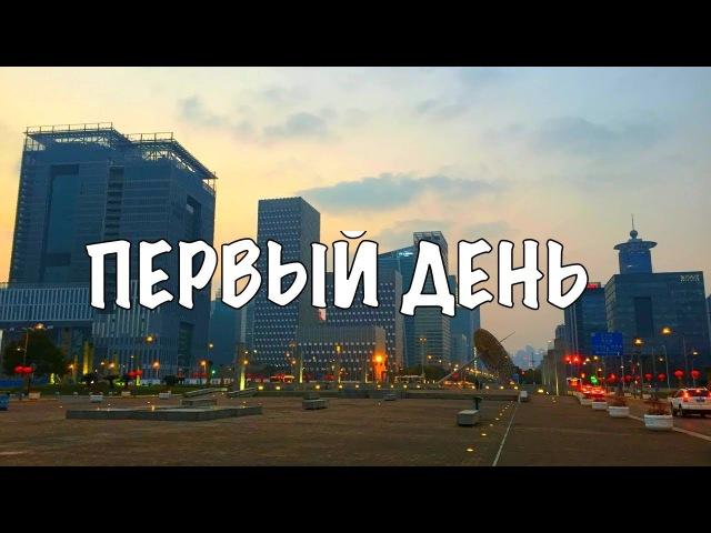 ПЕРВЫЙ ДЕНЬ В КИТАЕ, МОИ ВПЕЧАТЛЕНИЯ, ШАНХАЙ / SHANGHAI vlog