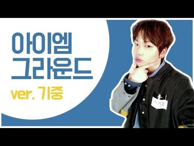 [ENG SUB CC] V LIVE - IM Ground Kijoong (아이엠 그라운드 ver.기중) 01