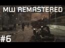Call of Duty 4 - Modern Warfare Remastered / Прохождение / 6 Болото