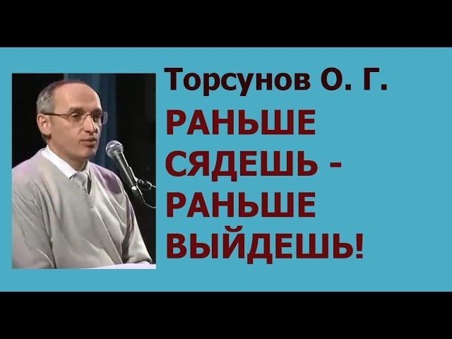 Торсунов лекции. КОГДА СЕМЬЯ -ТЮРЬМА..