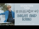 [LYRICS/가사] SEVENTEEN (세븐틴) THE8 - 夜伴雨 (밤과 비) [Night And Rain] (MIXTAPE VOL. 16)