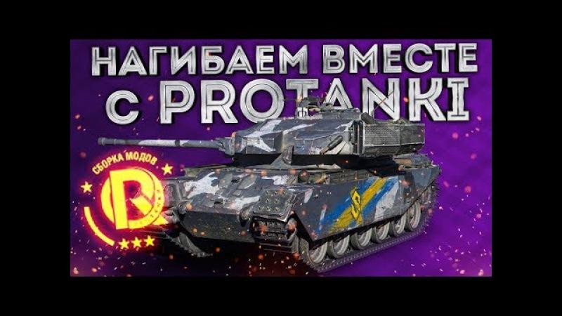 🎄ВЗВОД НА 100 ПОБЕД с PROTanki и TaHkucm_AC