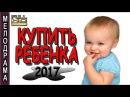 ФИЛЬМ ОТЛИЧНЫЙ ЗАЦЕПИЛ КУПИТЬ РЕБЕНКА МЕЛОДРАМА 2017