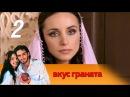 Вкус граната 2 серия Мелодрама 2011 @ Русские сериалы