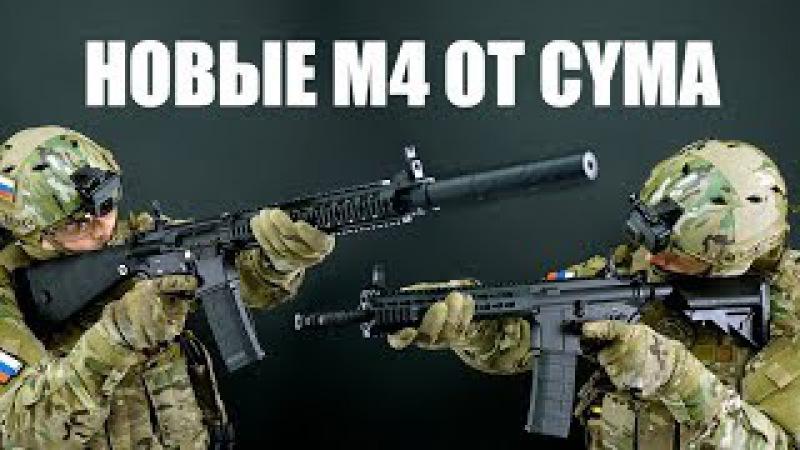Не поверите, но это CYMA! Новая линейка страйкбольных приводов M4 серии.