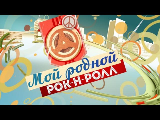 Документальный фильм Мой родной рок-н-ролл (5-й канал, 2017)